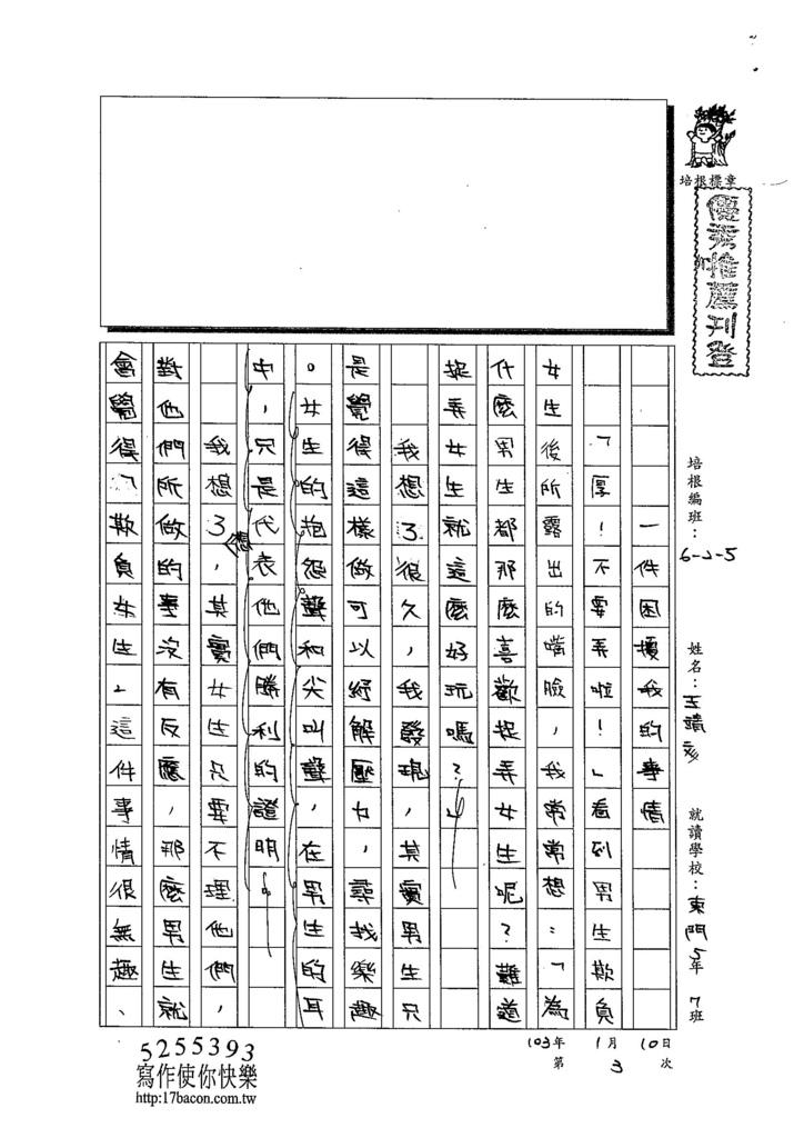 103W5303王靖文 (1)