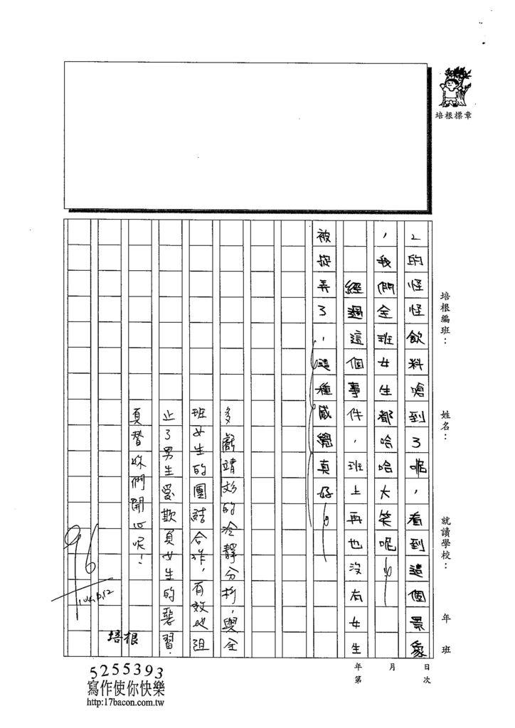 103W5303王靖文 (3)