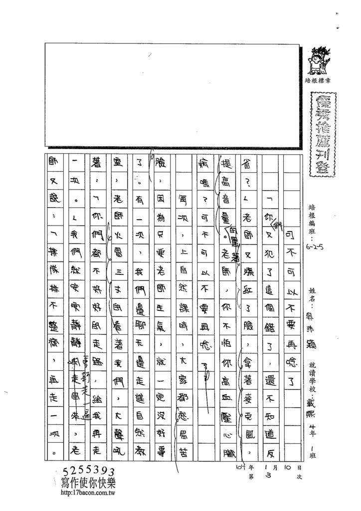 103W5303吳沛穎 (1)