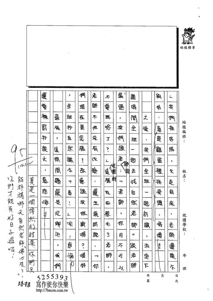 103W5303吳沛穎 (2)