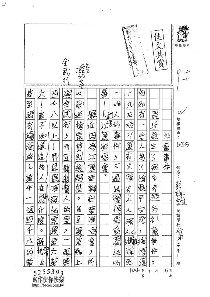 103W5303彭詠麒 (1)