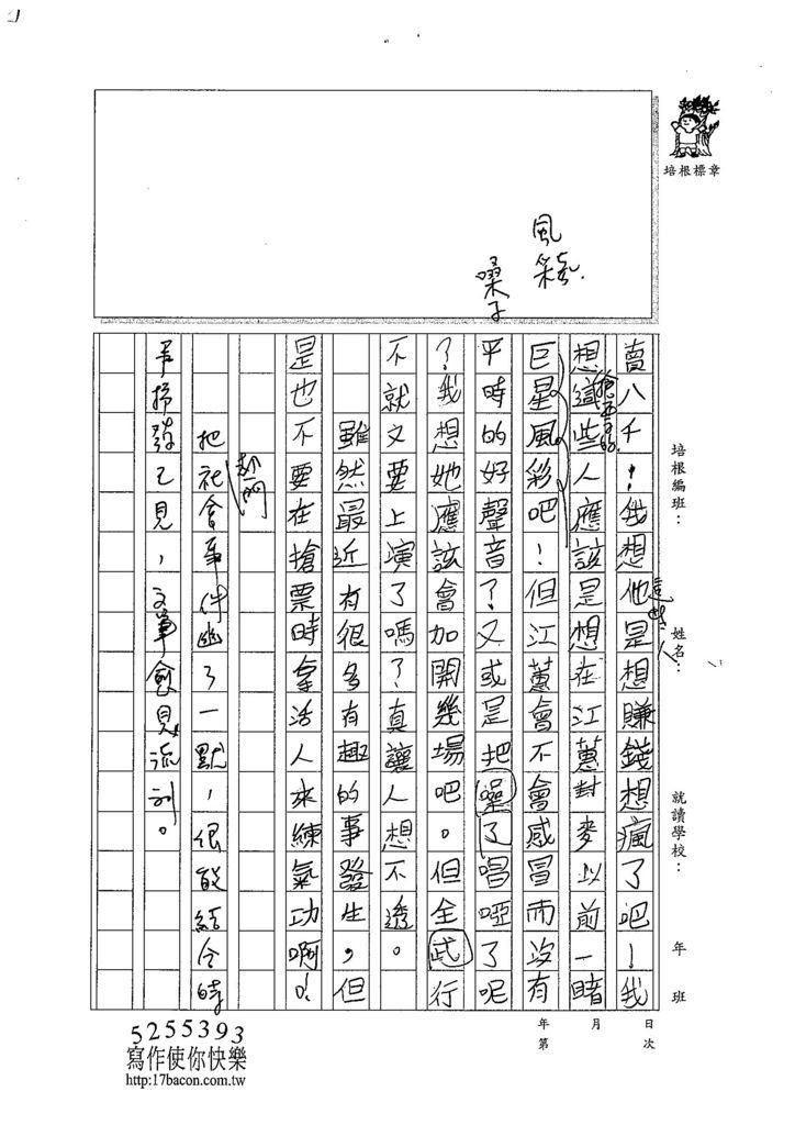 103W5303彭詠麒 (2)