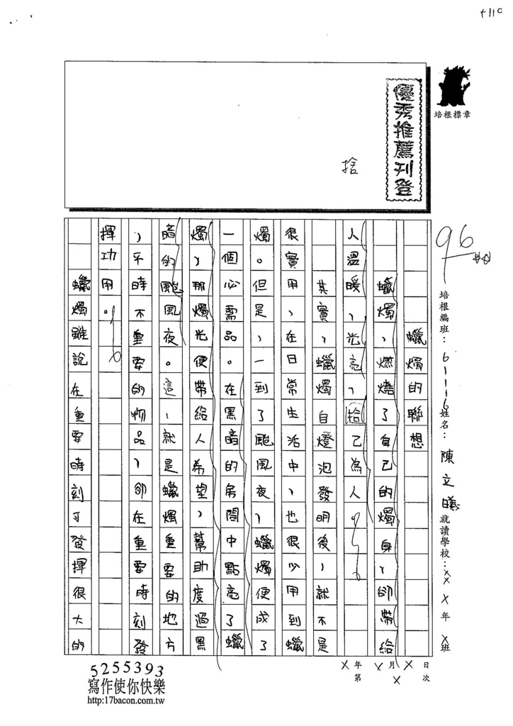 103W6303陳立曦 (1)