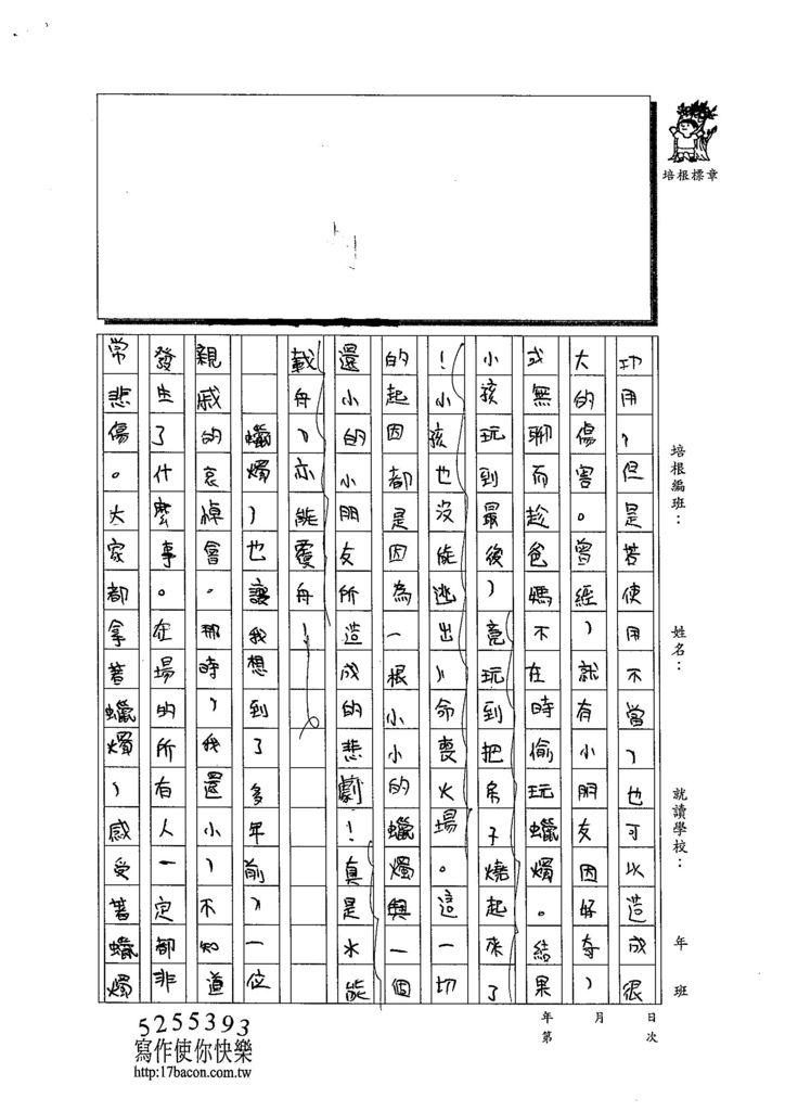 103W6303陳立曦 (2)