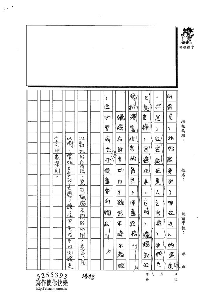 103W6303陳立曦 (3)