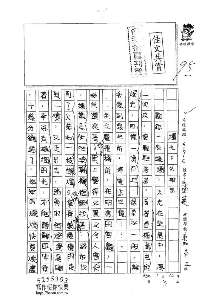 103W6303李昀蓁 (1)