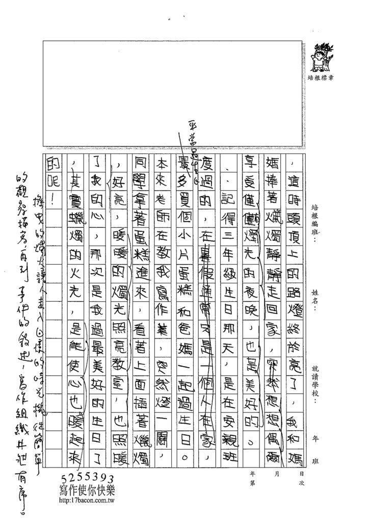 103W6303李昀蓁 (2)