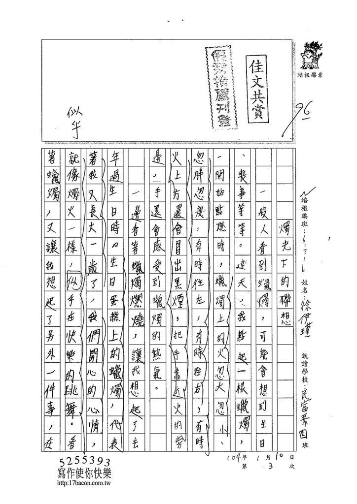 103W6303徐伊瑾 (1)
