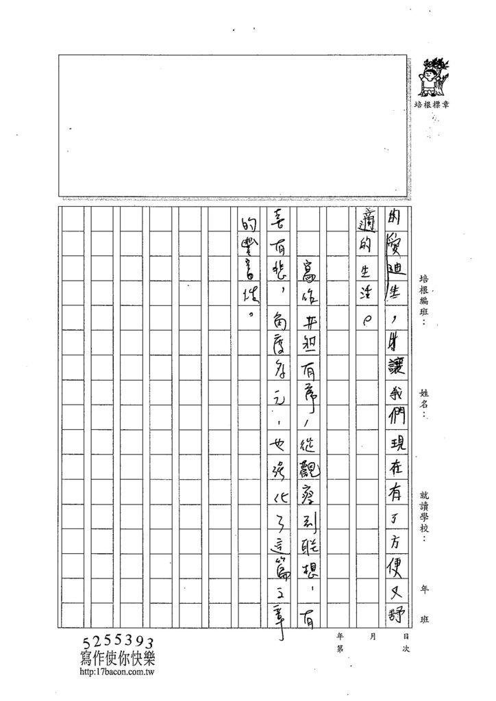 103W6303徐伊瑾 (3)