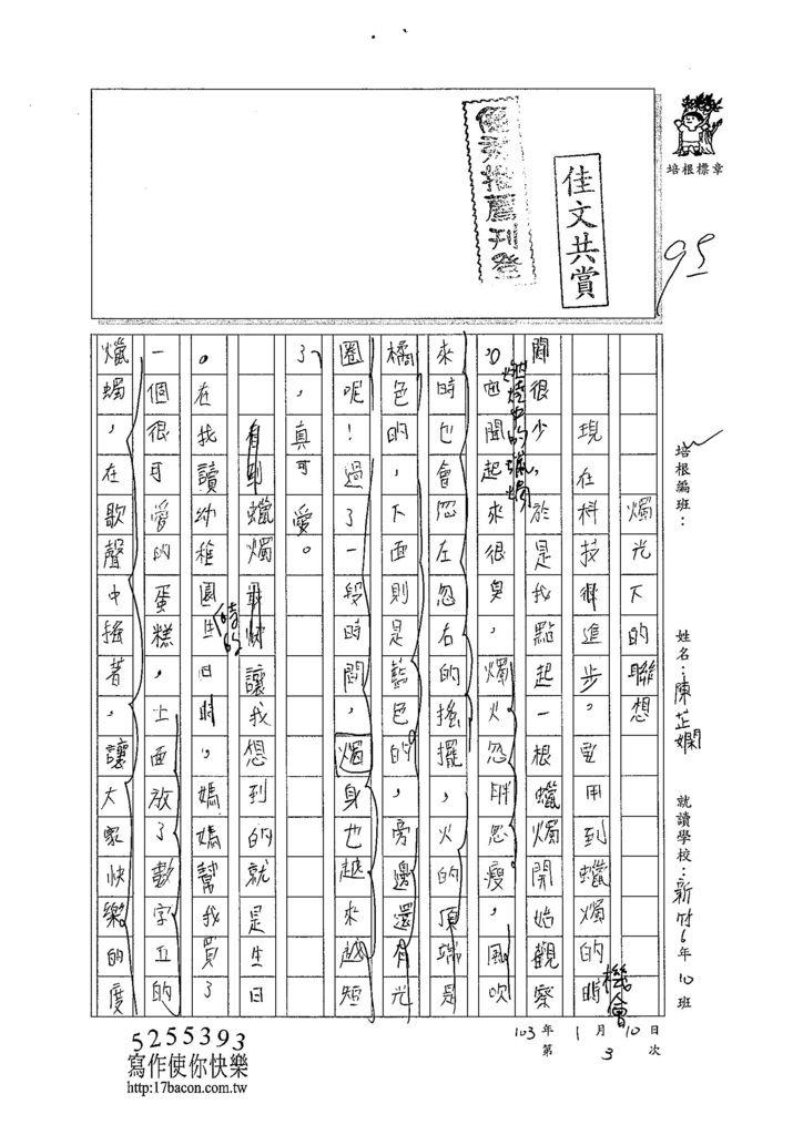 103W6303陳芷嫻 (1)
