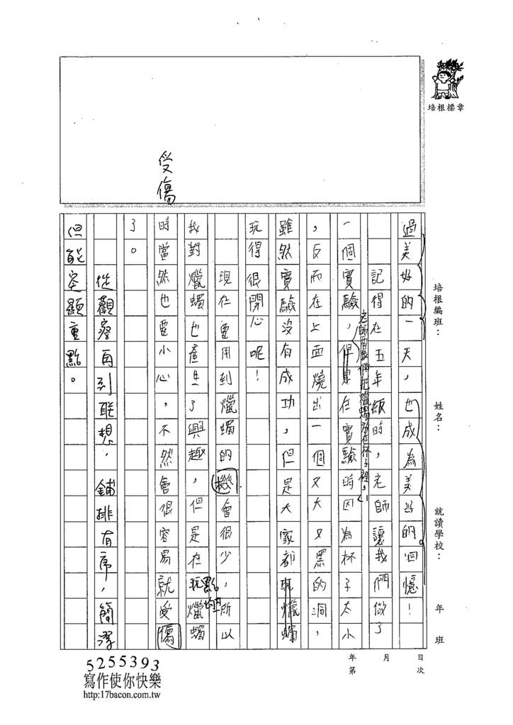 103W6303陳芷嫻 (2)