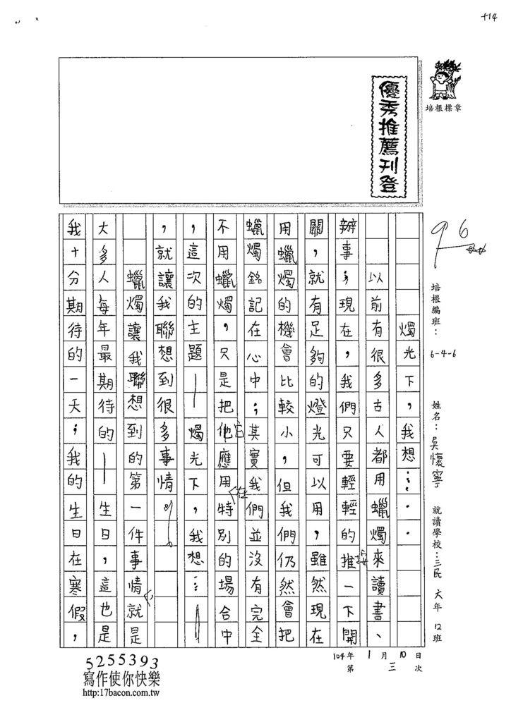 103W6303吳懷寧 (1)