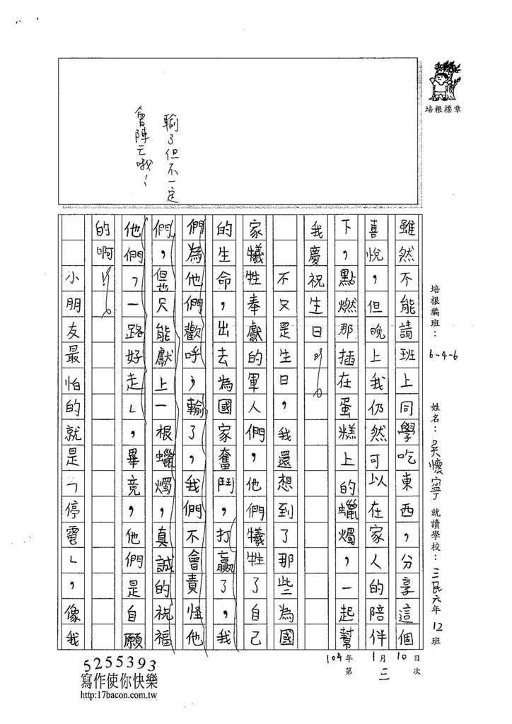 103W6303吳懷寧 (2)