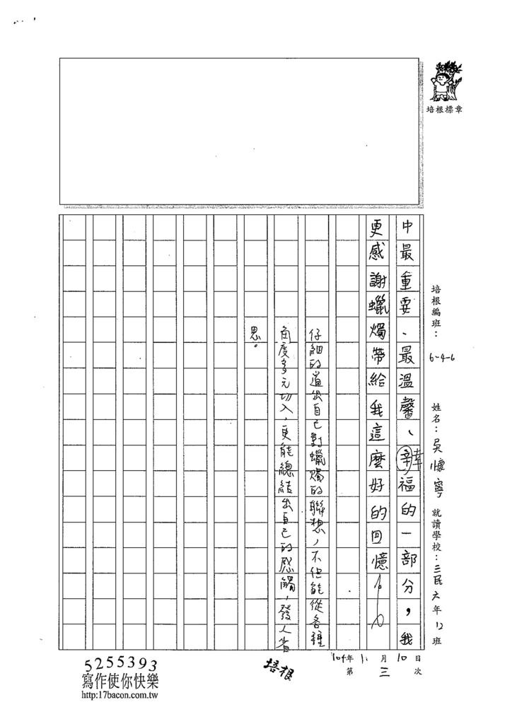 103W6303吳懷寧 (4)
