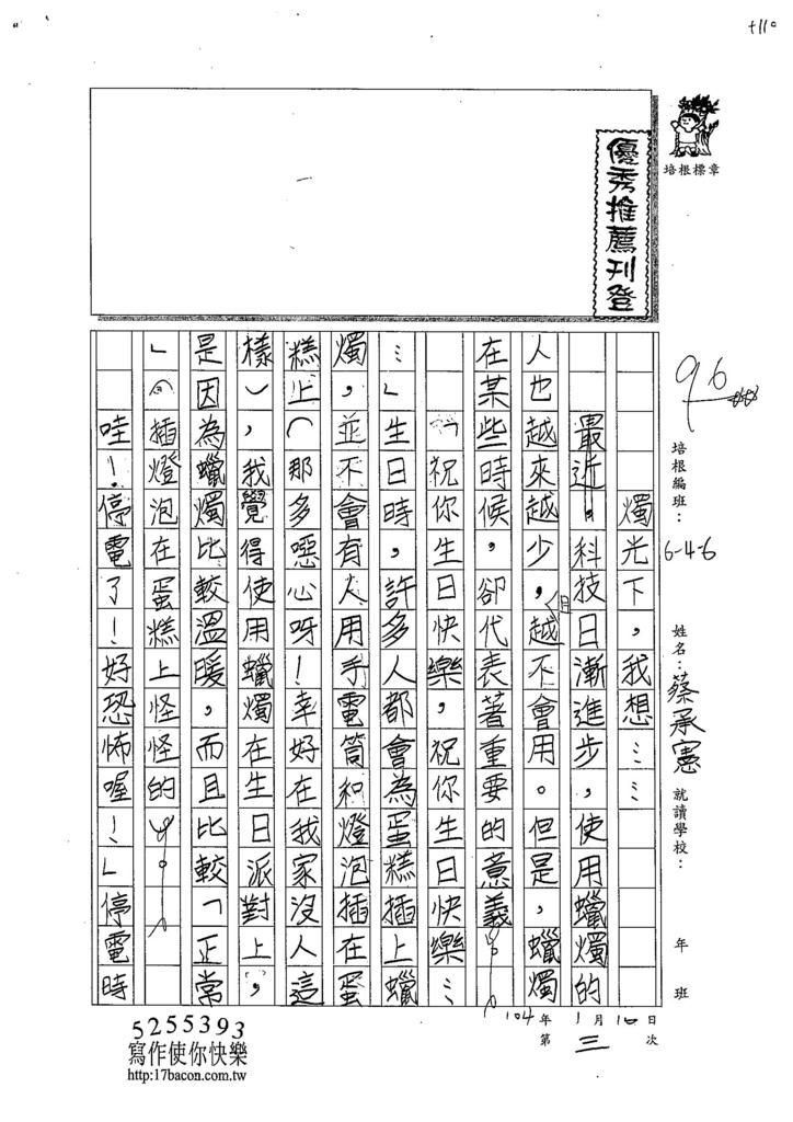 103W6303蔡承憲 (1)