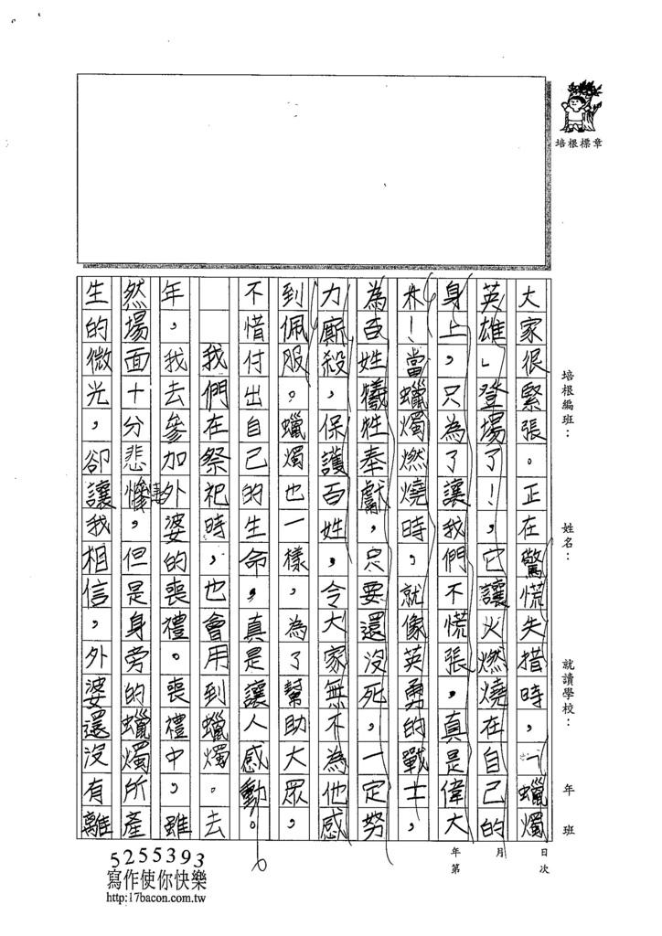 103W6303蔡承憲 (2)