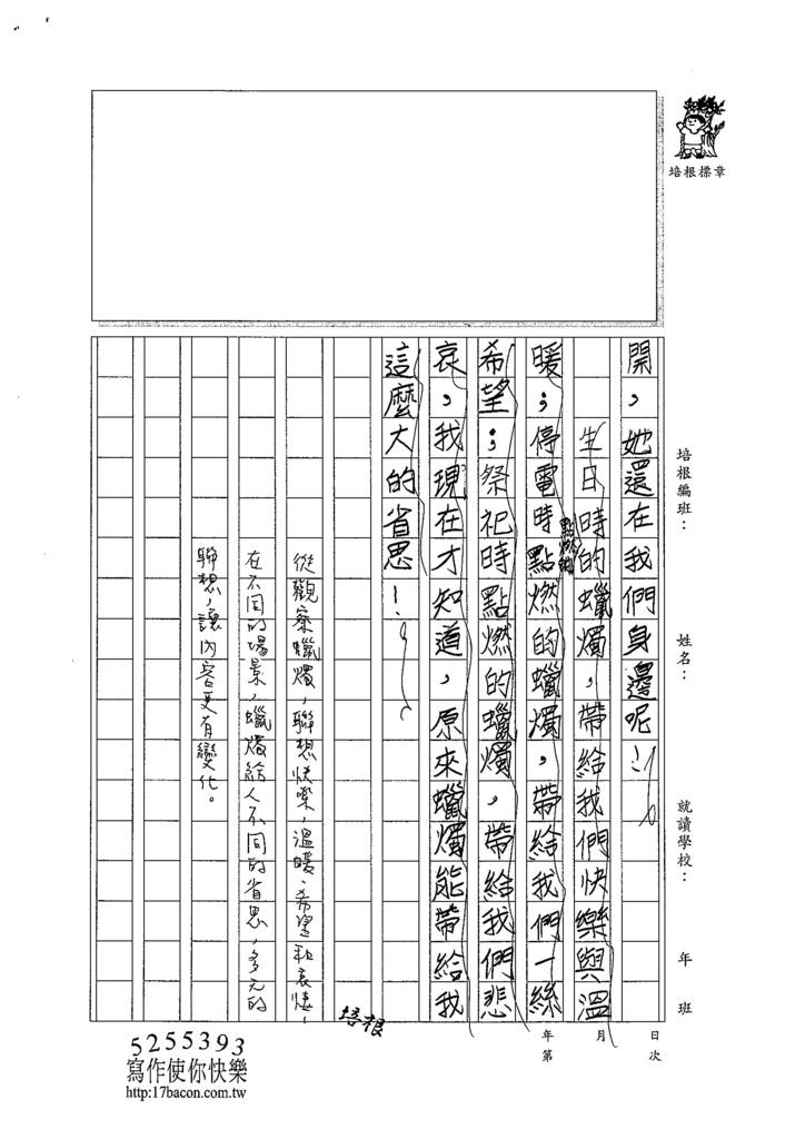 103W6303蔡承憲 (3)