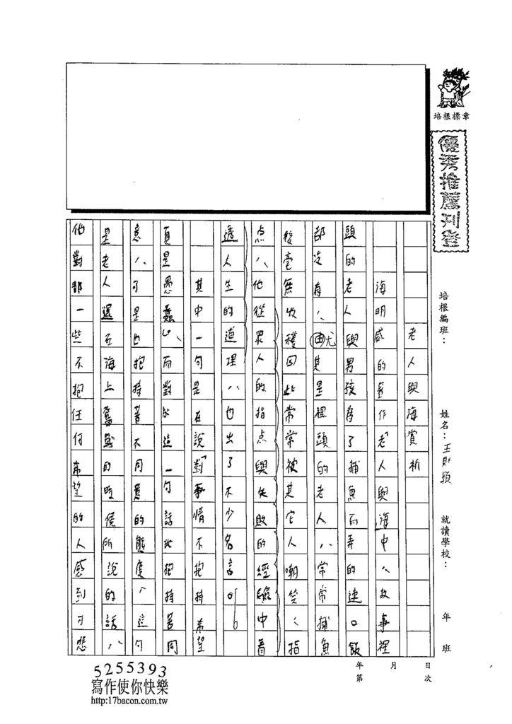 103WA303王則穎 (1)