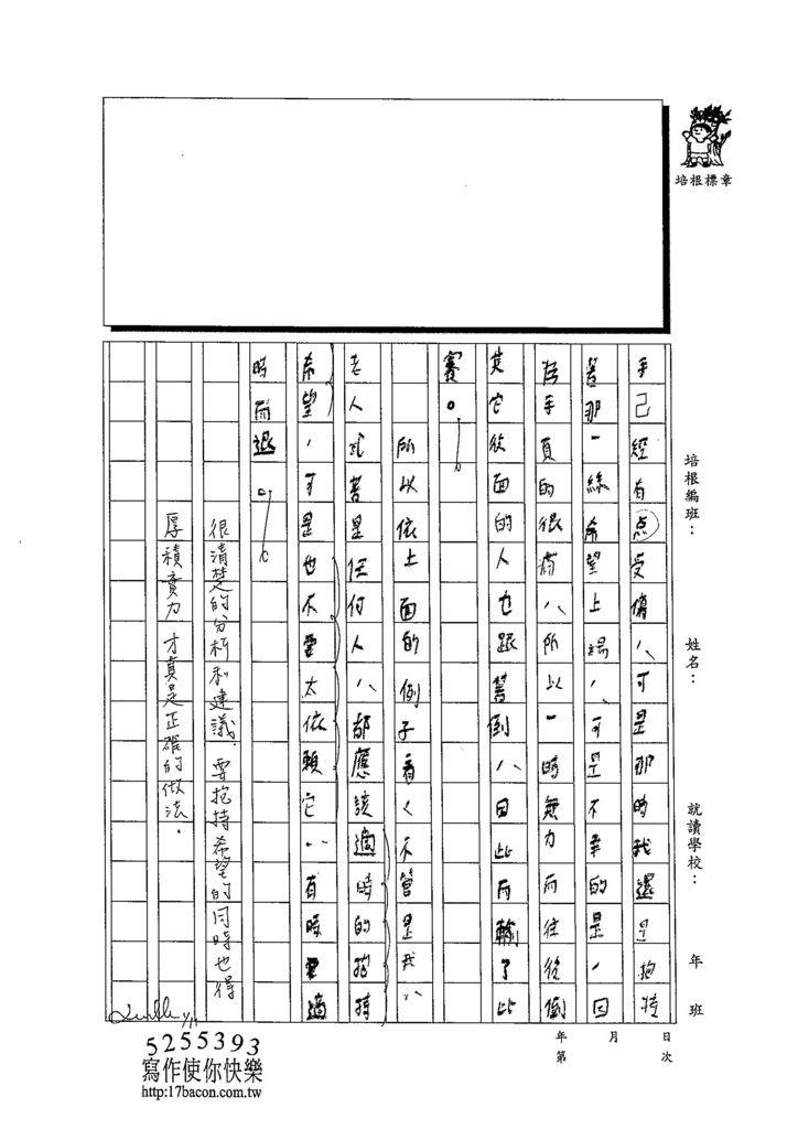 103WA303王則穎 (3)