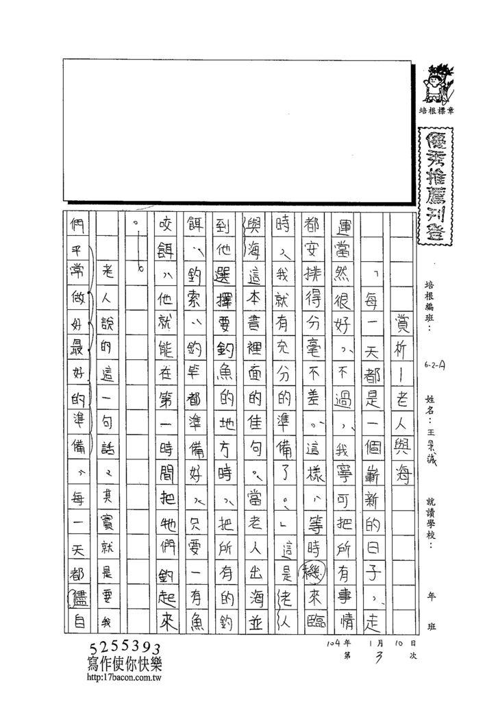 103WA303王景誠 (1)