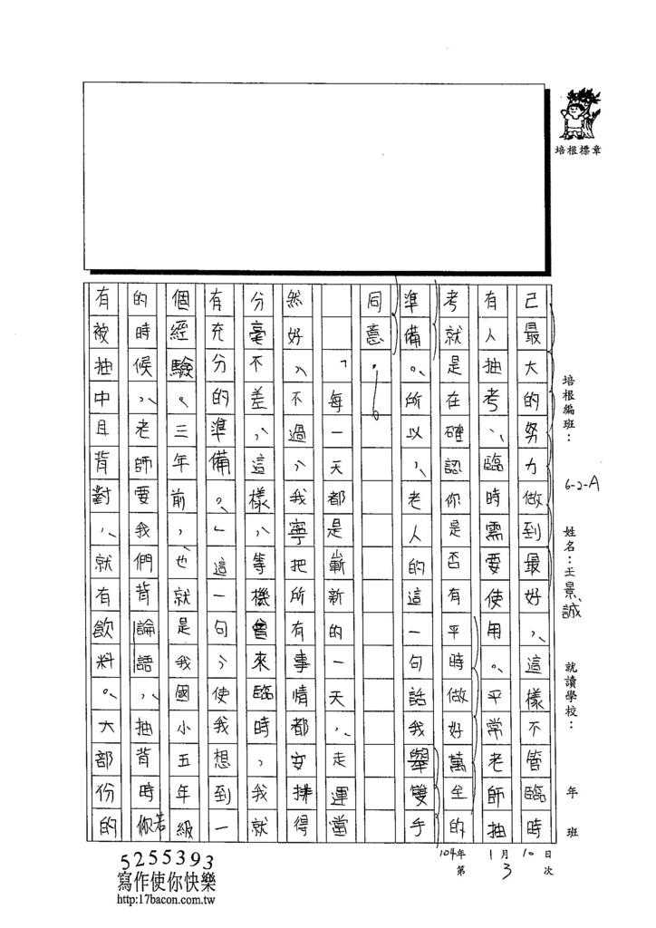 103WA303王景誠 (2)