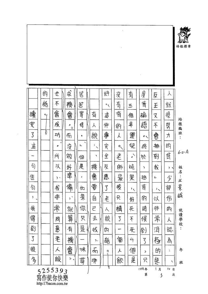 103WA303王景誠 (3)