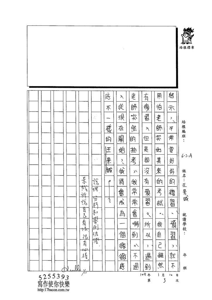 103WA303王景誠 (4)