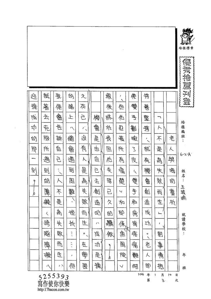 103WA303王靖瑜 (1)