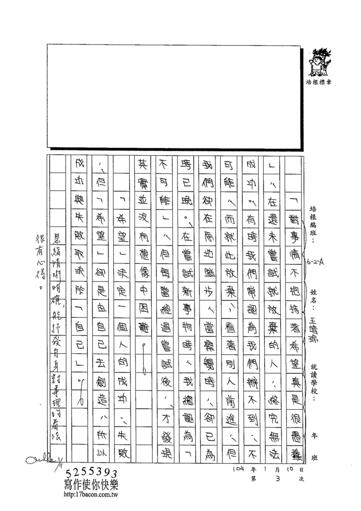 103WA303王靖瑜 (2)