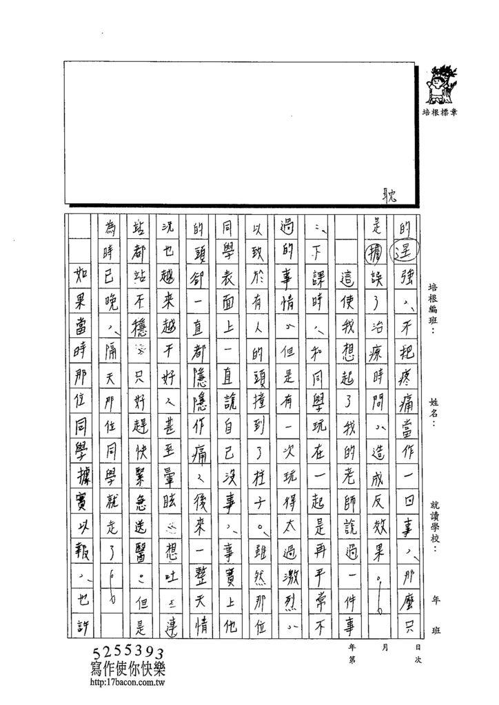 103WA303林佩蓉 (2)