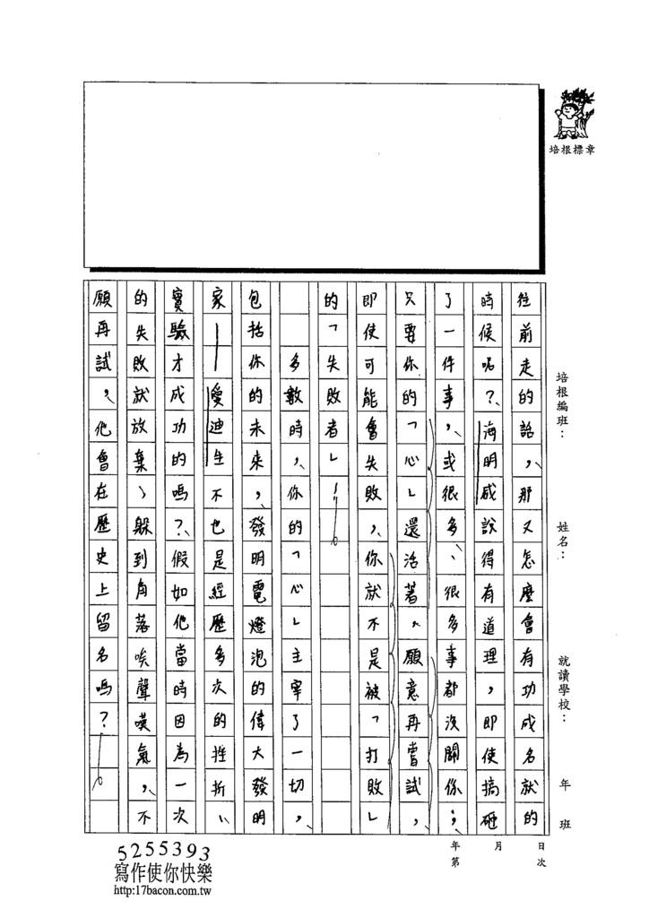 103WA303唐佑頤 (2)