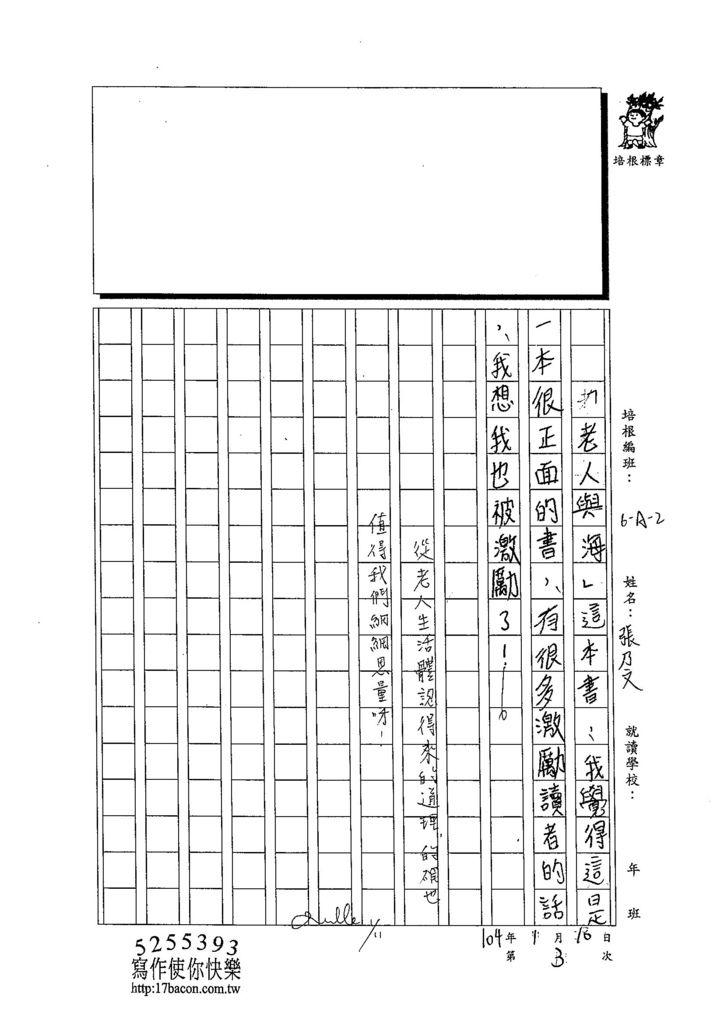 103WA303張乃文 (3)