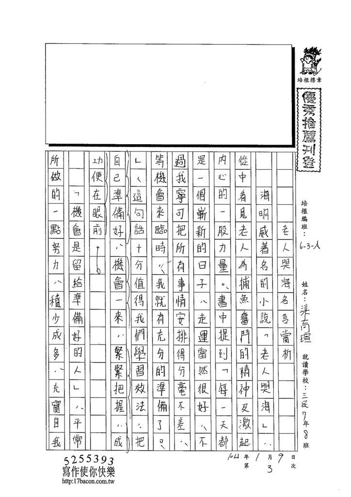 103WA303梁育瑄 (1)