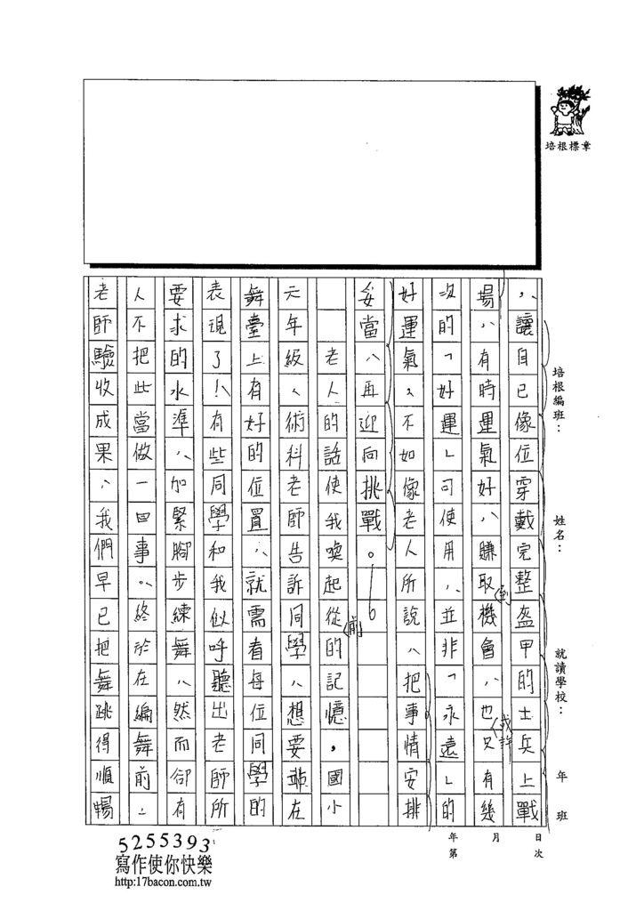 103WA303梁育瑄 (2)