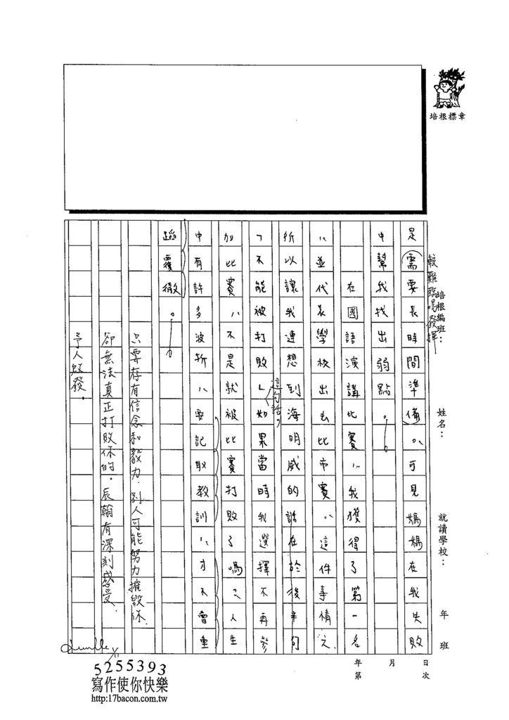 103WA303蕭辰翰 (3)