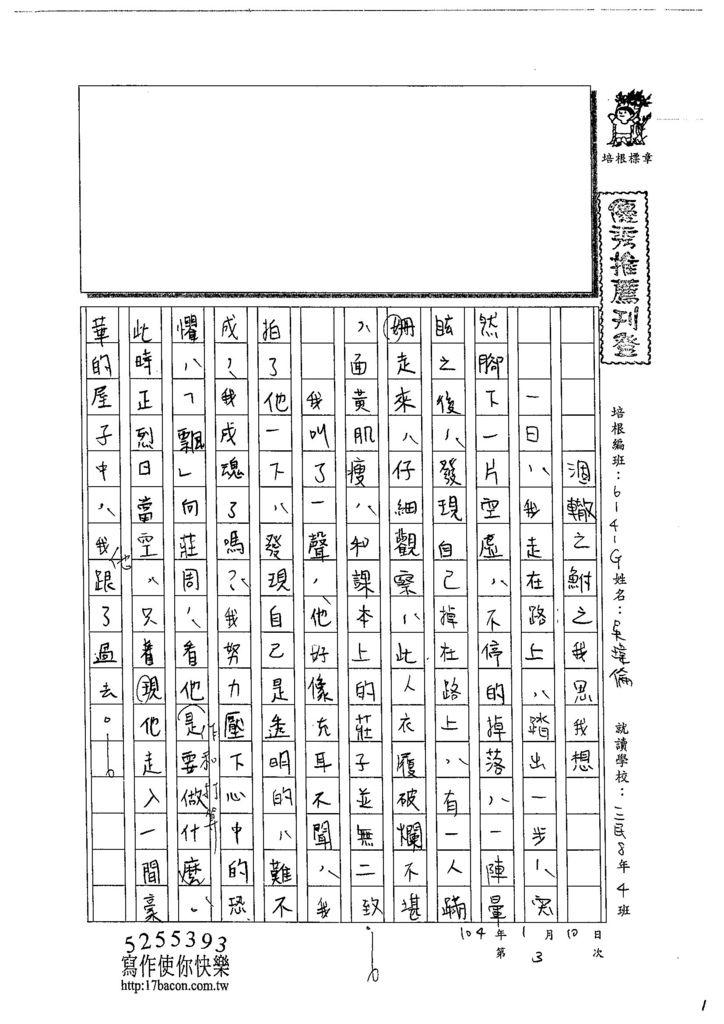 103WG303吳瑋倫 (1)