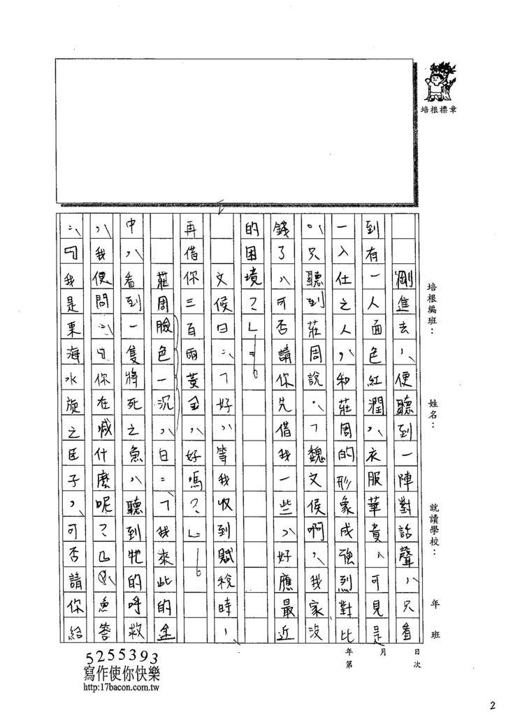 103WG303吳瑋倫 (2)