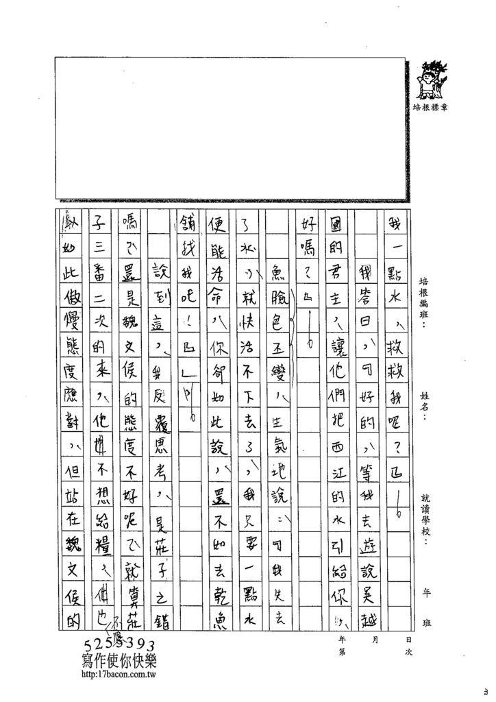 103WG303吳瑋倫 (3)