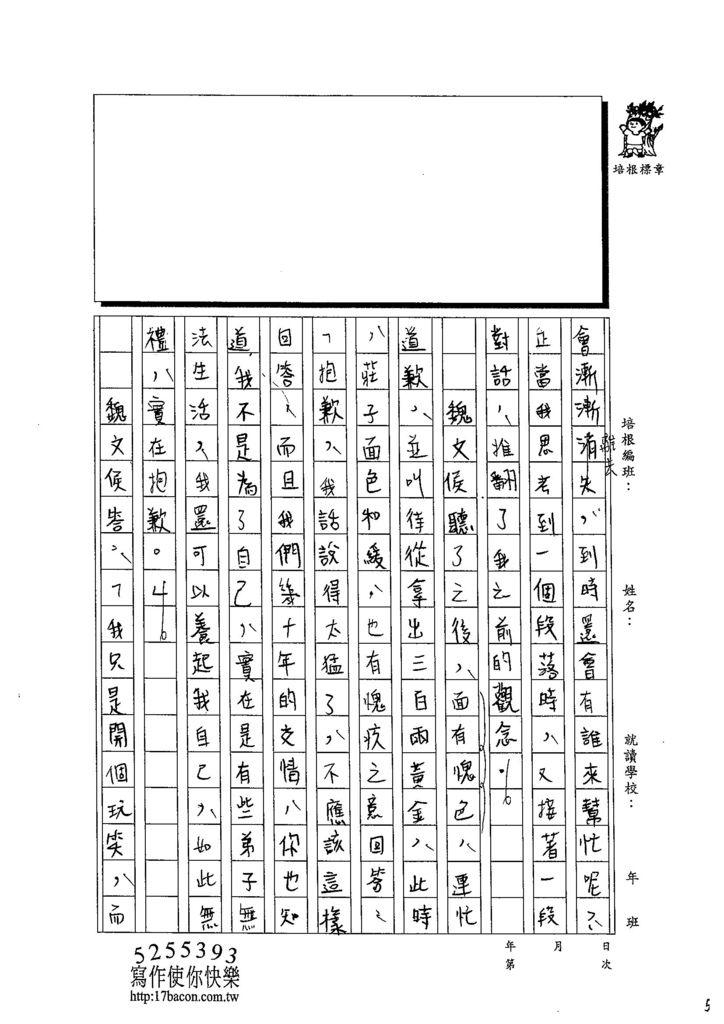 103WG303吳瑋倫 (5)