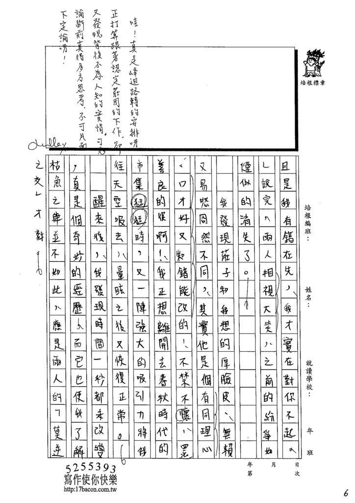 103WG303吳瑋倫 (6)