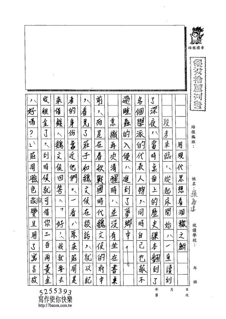 103WG303張為淳 (1)