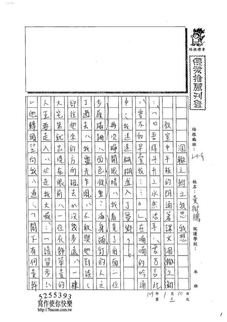 103WG303黃御鵬 (1)