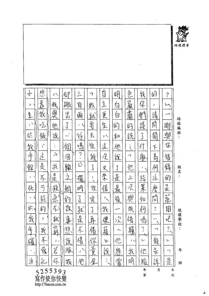 103WG303黃御鵬 (2)
