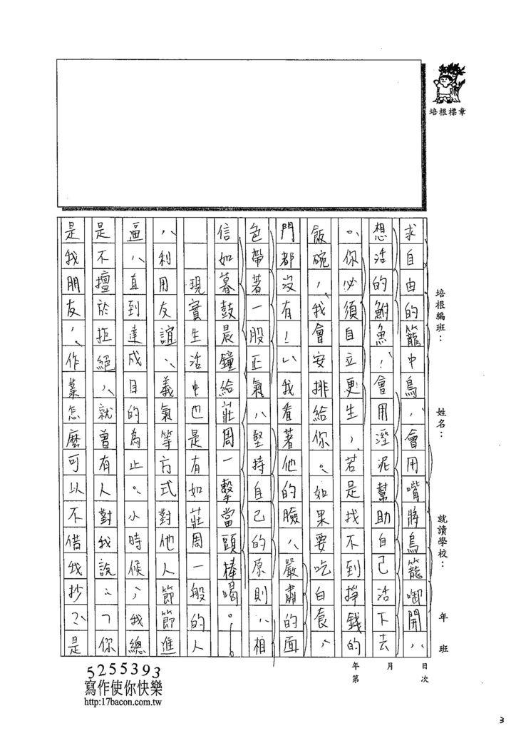 103WG303黃御鵬 (3)