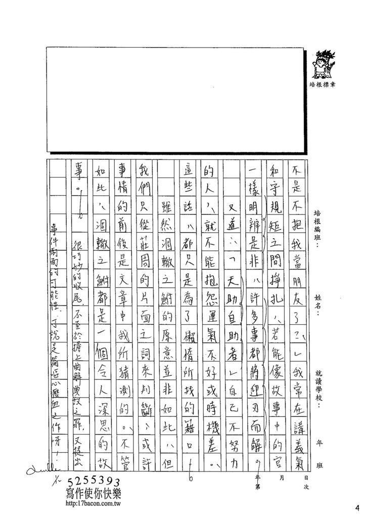 103WG303黃御鵬 (4)