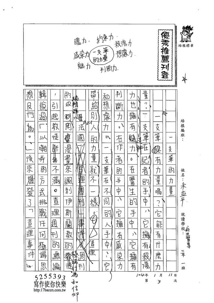 103WE303朱孟平 (1)