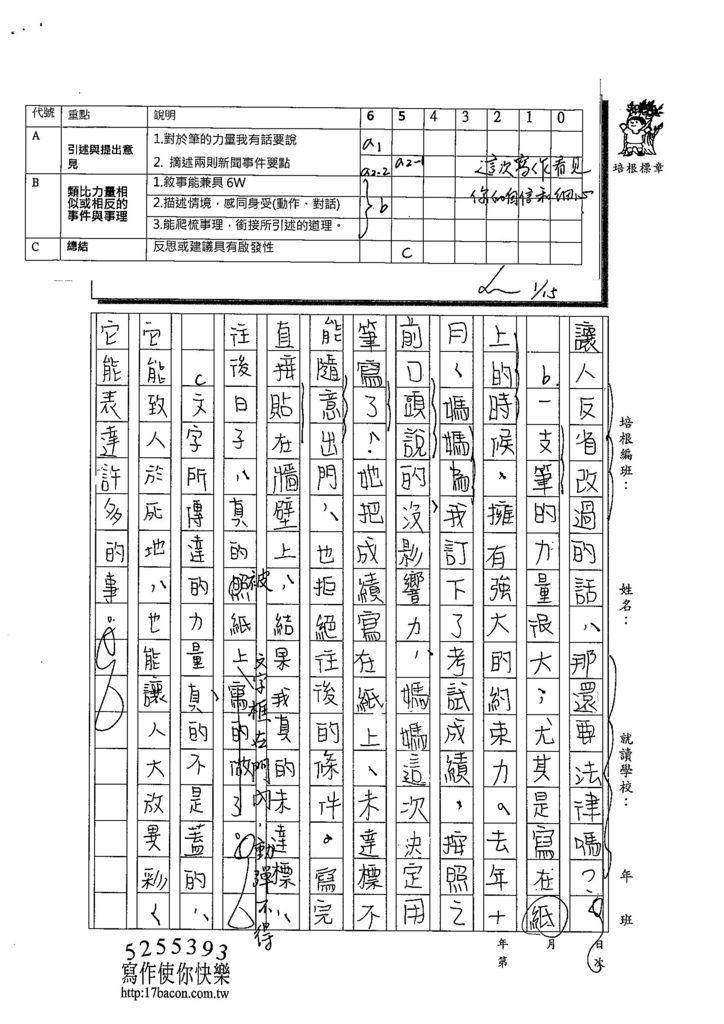 103WE303朱孟平 (3)