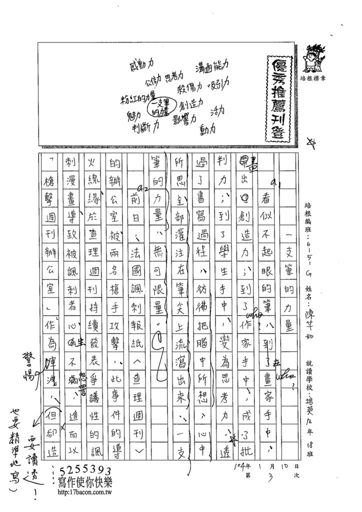 103WE303陳芊如 (1)