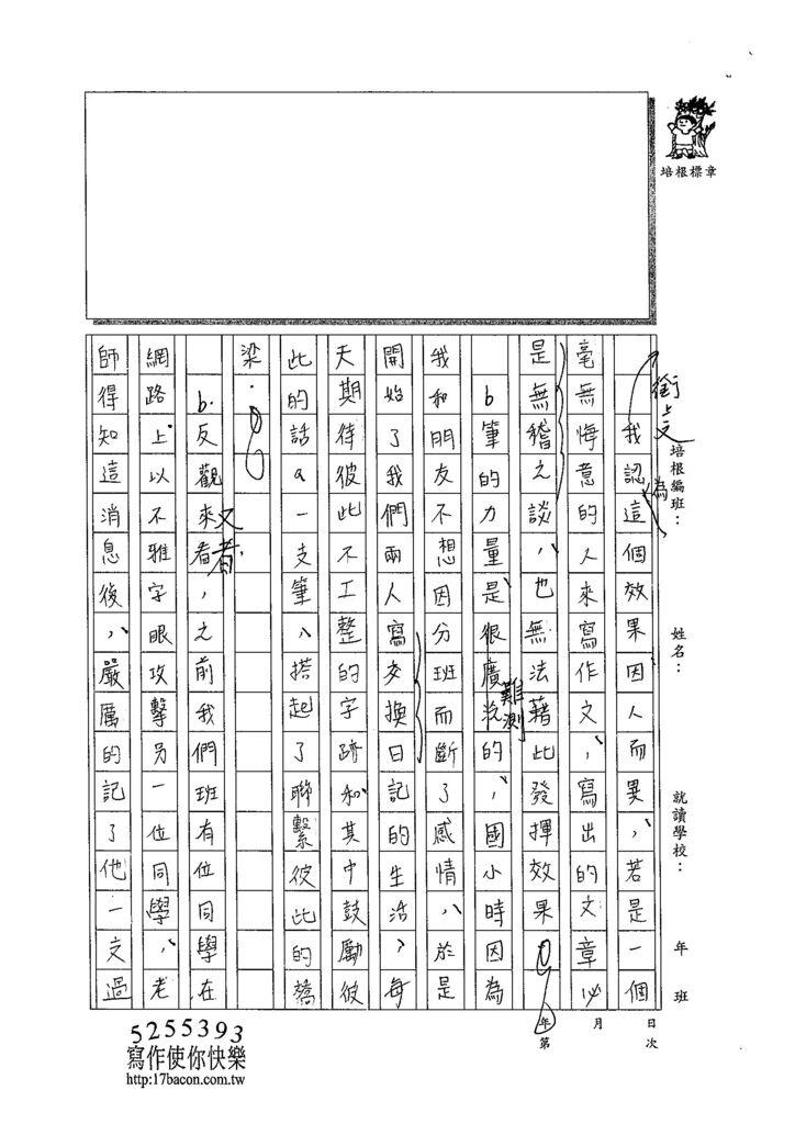 103WE303陳芊如 (3)