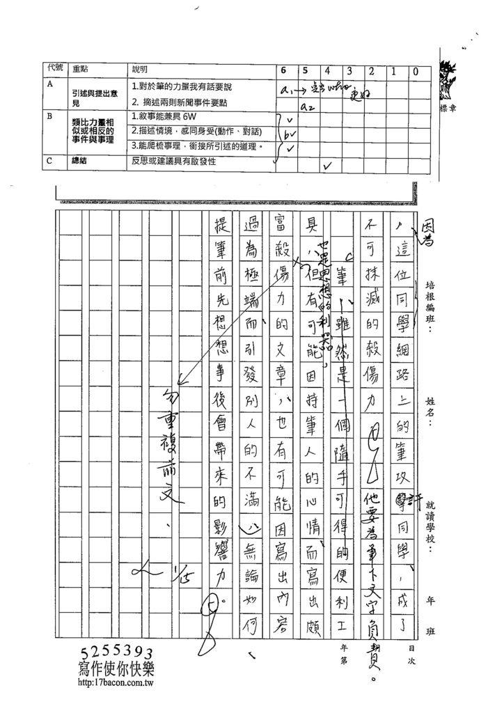 103WE303陳芊如 (4)